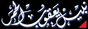 نبيل يعقوب الحمر Logo